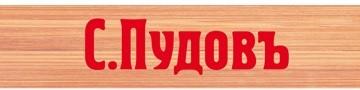 С.Пудовъ logo