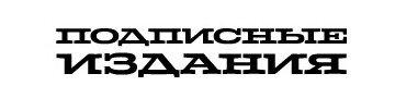 Подписные издания Logo