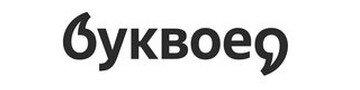 Буквоед Logo