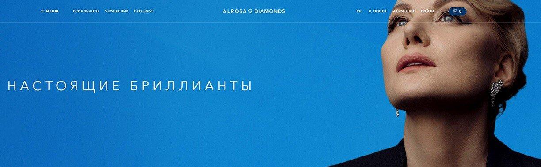 АЛРОСА Banner