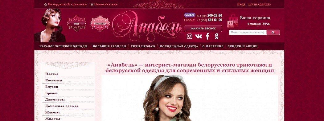 Анабель Banner
