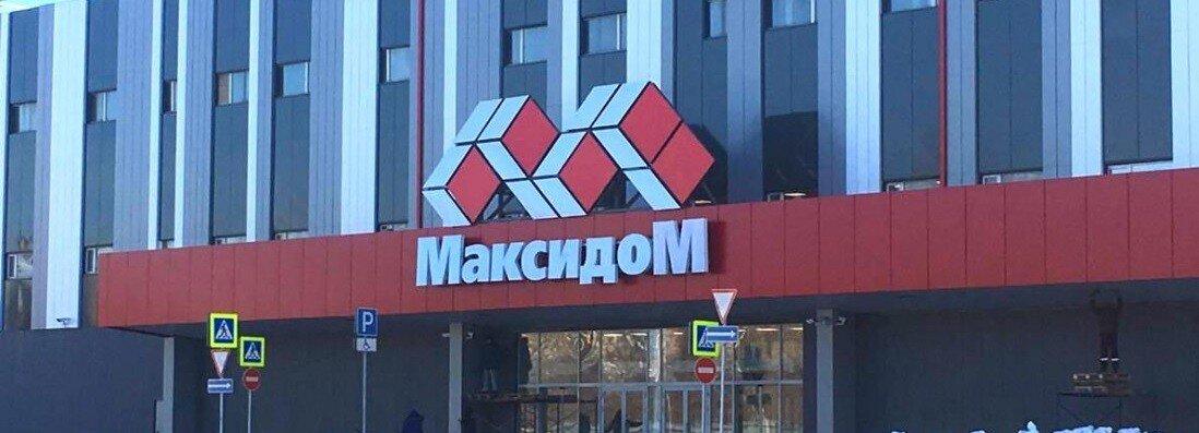 МаксидоМ Banner