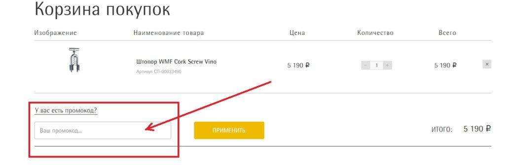 Как использовать промокод на shop.wmfrussia