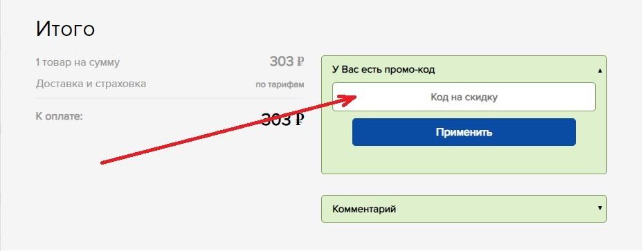 Активация промокода Агро-маркет24