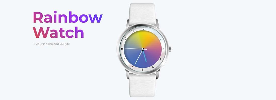 Rainbow Watch Banner