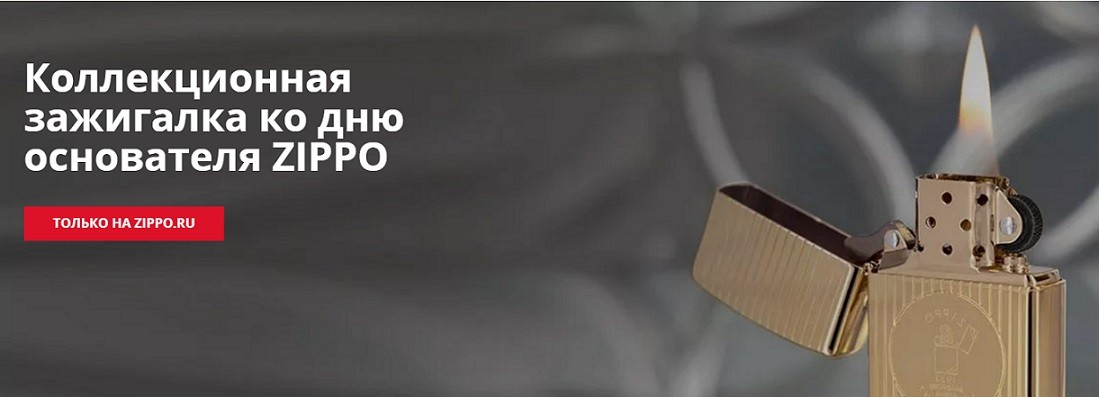 Zippo Banner