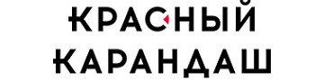 Красный Карандаш Logo