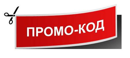 Промокод Рокси